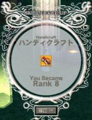 ハンクラRANK 8