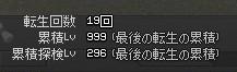 累積999