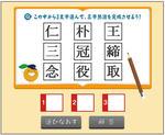 三字熟語ゲーム