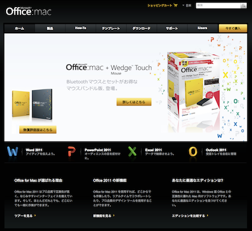 Microsoft Office for Mac web site スクリーンショット