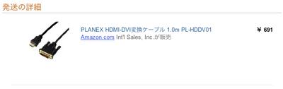 PLANEX HDMI-DVI変換ケーブルの2013年1月時点の価格691円
