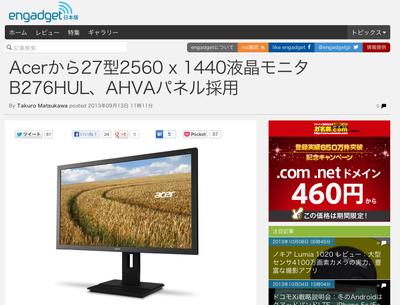 EngadgetのAcer B276HULページのスクリーンショット