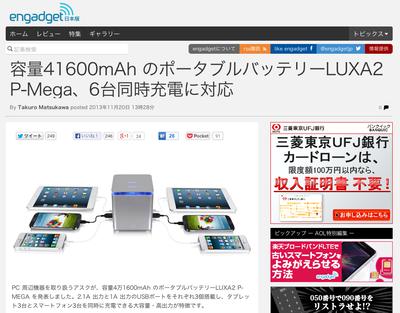容量41600mAh のポータブルバッテリーLUXA2 P-Mega、6台同時充電に対応 リンク先サムネイル