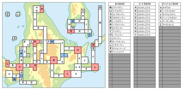 シンオウ地方BGMマップ