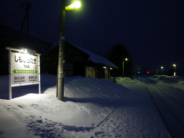 下白滝駅(遠軽町)