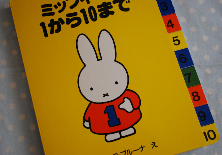 miffybook.jpg
