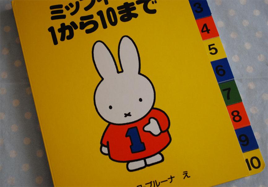miffybook.jpg