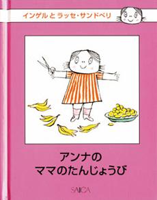 annabook.jpg
