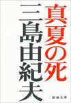 manatsu.jpg