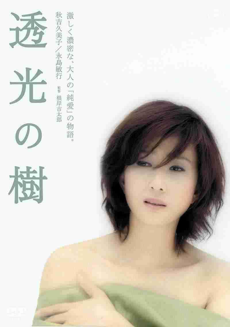 秋吉久美子の画像 p1_3