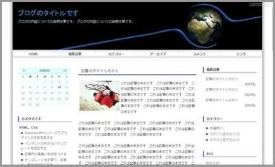 Earth 3C image