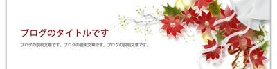 クリスマス2010 イメージ