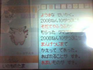 20081003225717.jpg