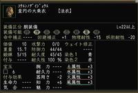 皇円の大乗衣