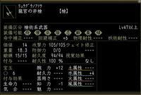 龍宮の斧槍改良