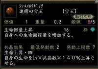 大決戦配布宝玉2