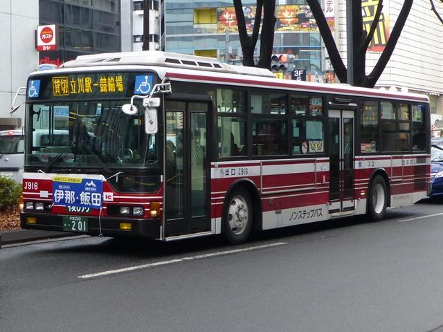 立川競輪 送迎バス