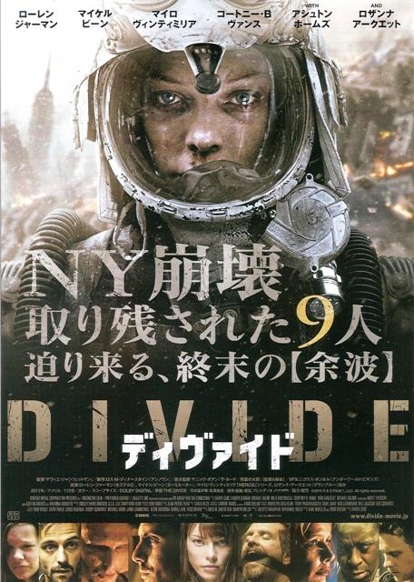 ディヴァイド(The Divide)2011