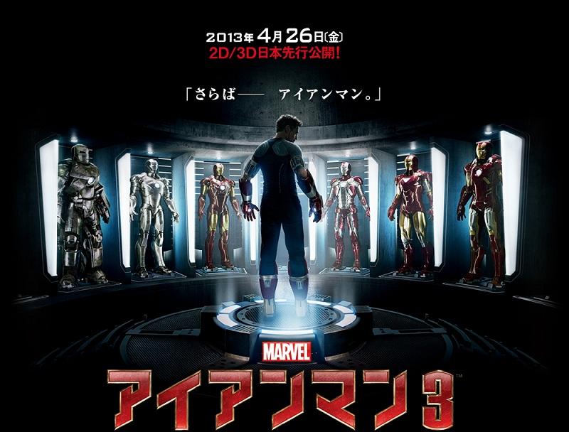 アイアンマン3(Iron Man 3)