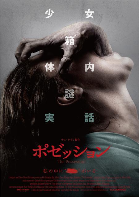 ポゼッション(The Possession2012)