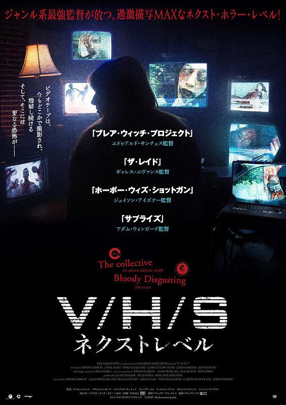 V/H/S2 ネクストレベル