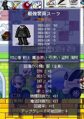 最強要員スーツ