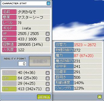 かなでLv70