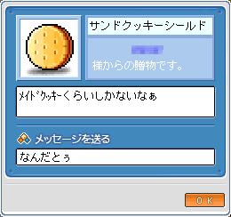 クッキーシールド