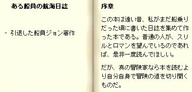 ジョンの本