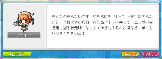 暴走シナモンちゃん