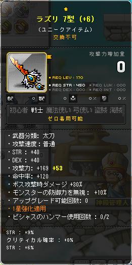 ラピス/ラズリ7型 ユニーク