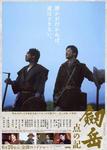 映画「剣岳 点の記」