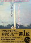 小説「ゴールデン・スランバー」伊坂幸太郎