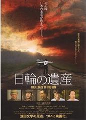 日輪の遺産 900億円 堺雅人、八千草薫