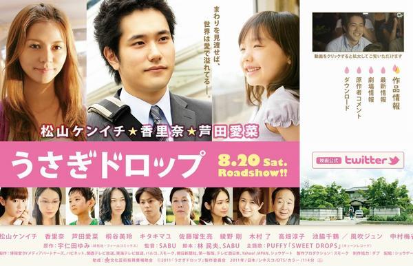 映画うさぎドロップ/宇仁田ゆみ、松山ケンイチ、香里奈