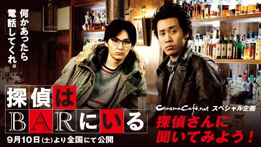 探偵はバーにいる 大泉洋、松田龍平
