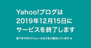 Yahooブログ終了