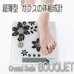 BOUQUET・ブーケ(スタイリッシュなガラスの体組成計)