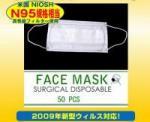 新型インフルエンザ対策!【米国N95規格相当】3層サージカルマスク【50枚入】