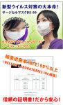 新型インフルエンザ対策!サージカルマスクDE-99(50枚入り) 1,000箱 ロット40まとめ買い限定のみ