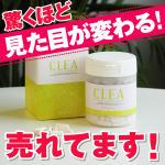 ダイエットサプリメント CLEA-クレア