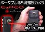 防犯カメラ Ez-Red 赤外線暗視ビデオカメラ