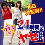 ダイエットサプリ 24(トゥエンティフォー)
