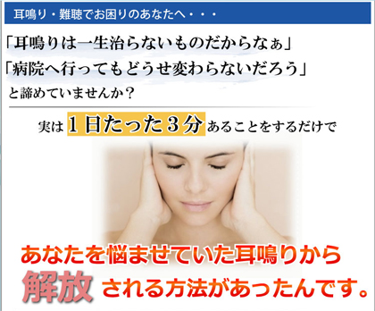 【DVD】サカモト式耳鳴り改善法