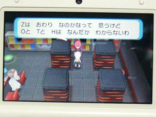 ドンマイ☆他力本願 手持ち6匹完了。