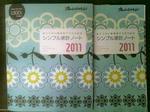 2011090412510000.JPG