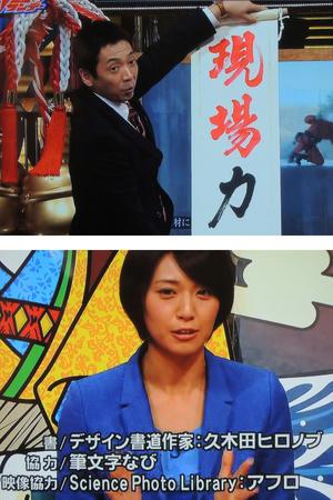 來田淳ブログ20130108画像