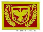 monshou1-konoe.jpg