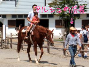 馬に乗ったよ