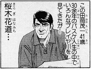 スラムダンク稜南の監督の田岡茂一